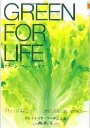 ローフード&マクロビオティックで美味しい生活♪-GREEN FOR LIFE