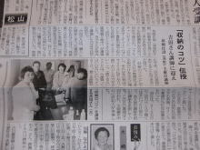 ヨシダトシコ 収納コンサルタント-新聞