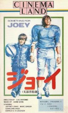 映画でペップトークとアファメーション(Pep Talk & Affirmation)-Something For Joey