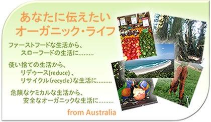 オーガニック・ファン必見!世界のオーガニック情報ブログ-organic message board