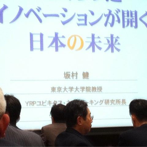 $ワークライフバランス 大田区の女性社長日記-坂村健氏講演1