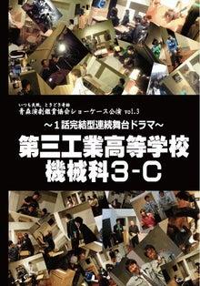 第三工業高等学校機械科3-C