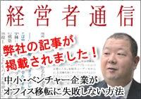 アンリミテッド-経営者通信