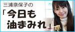 三浦奈保子のブログ「Naoko Miura Official Blog」by アメブロ