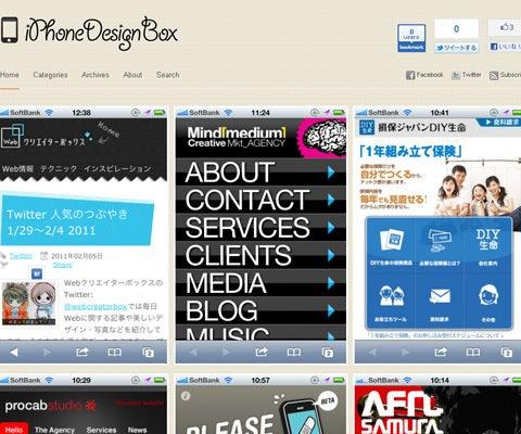 iPhoneサイトのWebデザインギャラりー