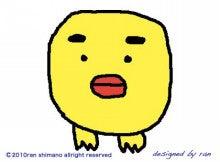$ran.coオフィシャルブログ「ran.coのまった~り日記」Powered by Ameba