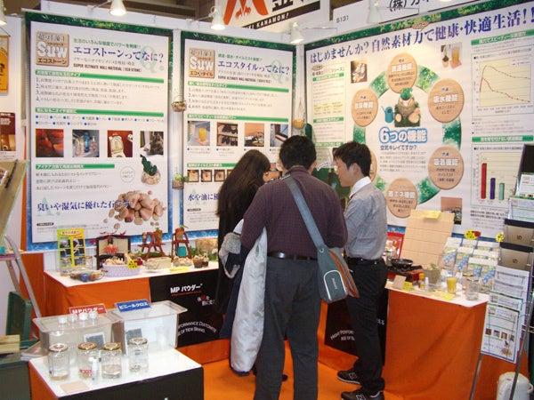 珪藻土(エコ)スタイル ~自然素材で環境にもやさしい珪藻土~