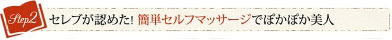 六本木エステSolJewl(ソルジュール)  ハリウッド痩身&ハリウッドフェイシャル Beautist 林美保のブログ-MYLOHAS