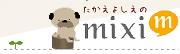 mixi(ミクシィ)やってます!