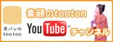 食パンのtontonYouTubeチャンネル-素顔のtonton