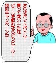 ごみゼロ日記 静岡-キャンペーン