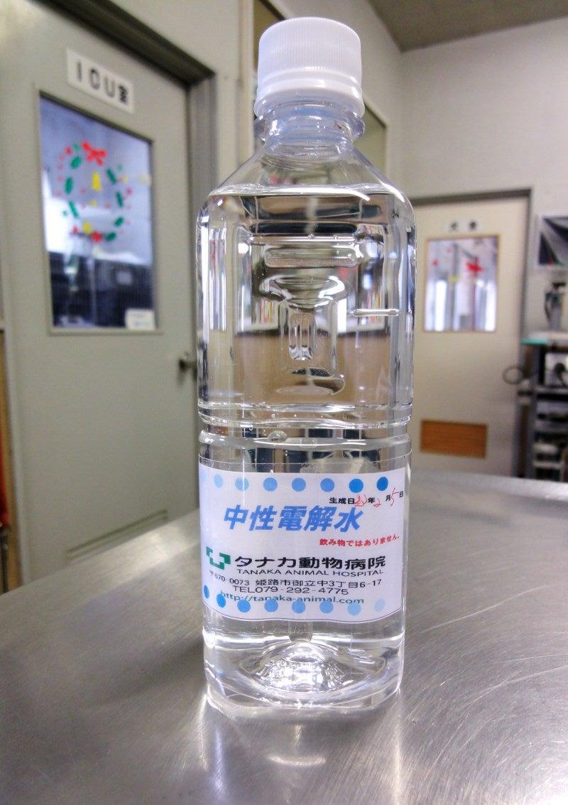 中性電解水(AP水)販売中❢ | タナカ動物病院のブログ