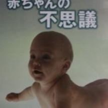赤ちゃんの不思議