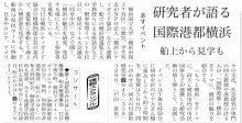 もっと横浜プロジェクト運営事務局のブログ-神奈川新聞記事