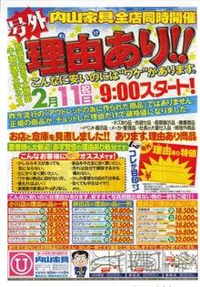 内山家具 スタッフブログ-理由あり20110211A