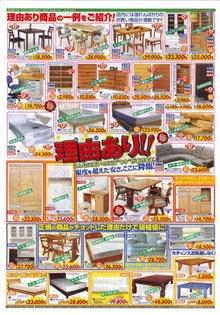 内山家具 スタッフブログ-理由あり20110211B