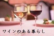 ワイン好きの為の家飲み通販 酒のフヨー JR春日駅徒歩1分 福岡県春日市の酒屋-ワイン画像バナー