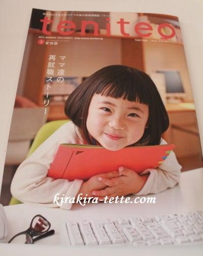 きらきら☆てって de ベビーサイン-teniteo