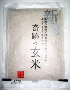 「DaccHo!《だっちょ》pokoのほのぼの子育てブログ」by Ameba-奇跡の玄米