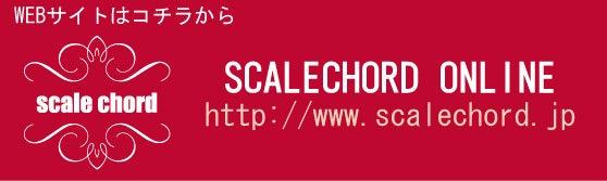 セレクトショップ『scalechord』のバイヤーブログ