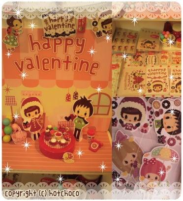 ホットチョコ日記-バレンタイン展