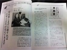 $ワークライフバランス 大田区の女性社長日記-インタビュー記事