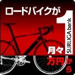 深谷市の自転車店サイクルショップコンドー