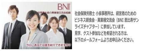 渋谷区 目黒区で社労士をお探しなら、社会保険労務士 小泉事務所にお任せください。-BNI