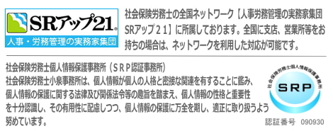 $渋谷区 目黒区で社労士をお探しなら、社会保険労務士 小泉事務所にお任せください。-SRアップ21