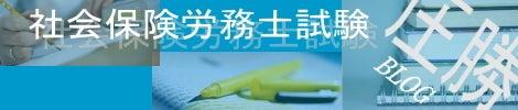 渋谷区 目黒区で社労士をお探しなら、社会保険労務士 小泉事務所にお任せください。-社会保険労務士試験