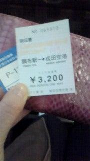 旅する姫のブログ-image.jpg