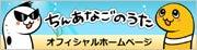 $ほっかむりあひる ガーガちゃん-banner