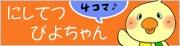 $ほっかむりあひる ガーガちゃん-piyobanner