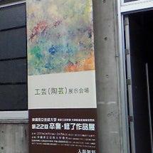 沖縄県立芸術大学|卒…