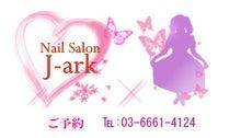 J-ark 公式サイト