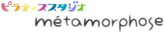 横浜 ピラティス メタモルフォーゼ