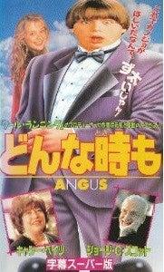 映画でペップトークとアファメーション(Pep Talk & Affirmation)-ANGUS