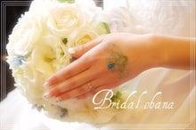 ●岐阜近郊☆結婚準備お手伝いいたします●-手の甲