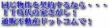 $通販不動産ドットコムJが感じた!?不動産情報!-onajikaunara