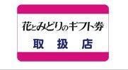 静岡花屋のお花のブログ