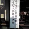∵ 南木曽町大芸能文化祭の画像
