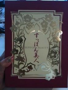 $松藤あつこオフィシャルブログ「石鹸屋さんの美肌レシピ」Powered by Ameba-未設定