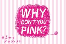 $東京女子風呂-pink