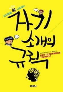 ●プレゼンテーション&教え方実践講座-韓国語訳 自己紹介のルール
