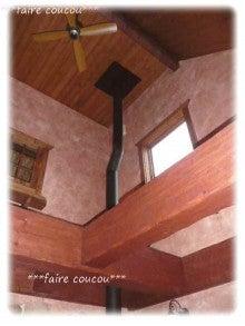 faire coucou~素朴な家でまったりと~-煙突と梁