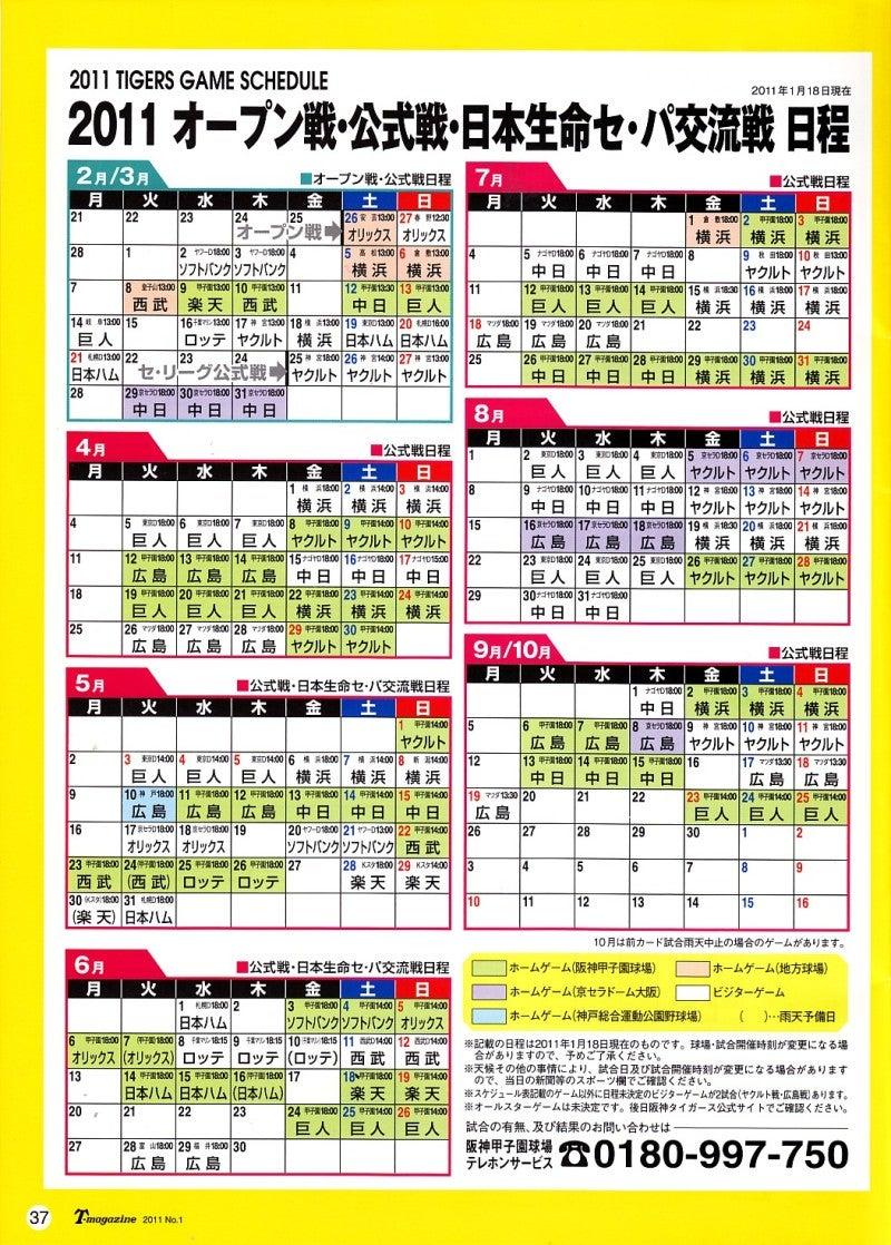 試合日程・結果(1軍) 年2月 | 阪神タイガース …