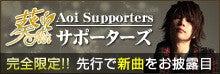 $彩冷える 葵 オフィシャルブログ『あおイズム』Powered by アメブロ