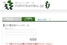アメブロコンサルタント倉田俊相の「0→1」実現ブログ powered by アメブロ-検索エンジンの上位表示難易度チェック