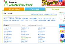 アメブロコンサルタント倉田俊相の「0→1」実現ブログ powered by アメブロ-アメブロランキングの検索結果