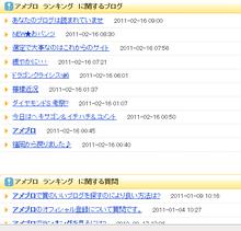 アメブロコンサルタント倉田俊相の「0→1」実現ブログ powered by アメブロ-アメブロランキングに関する記事